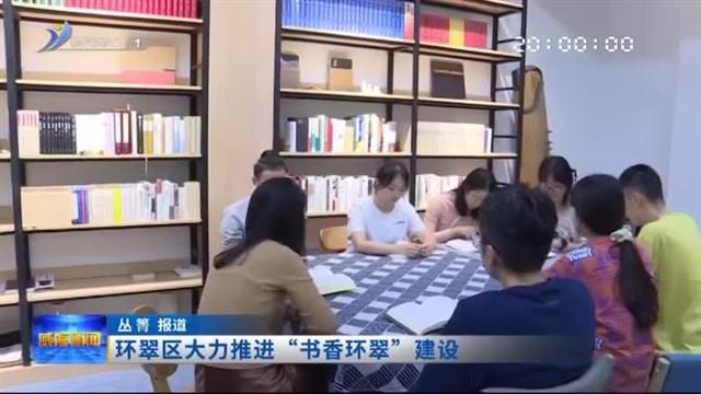 """环翠区大力推进""""书香环翠""""建设"""
