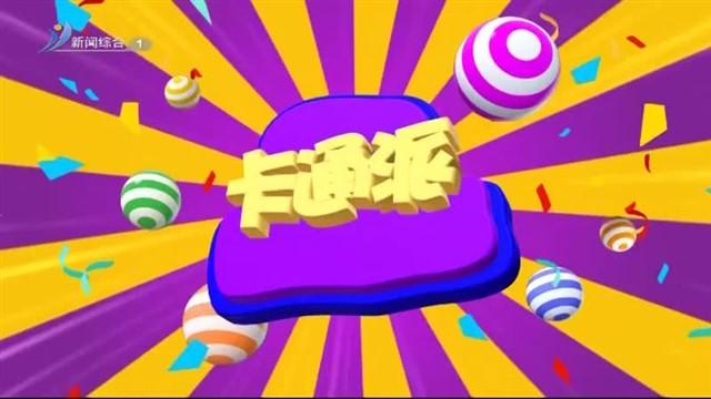 快乐酷宝 2020-12-29(17:28:18-18:01:18)
