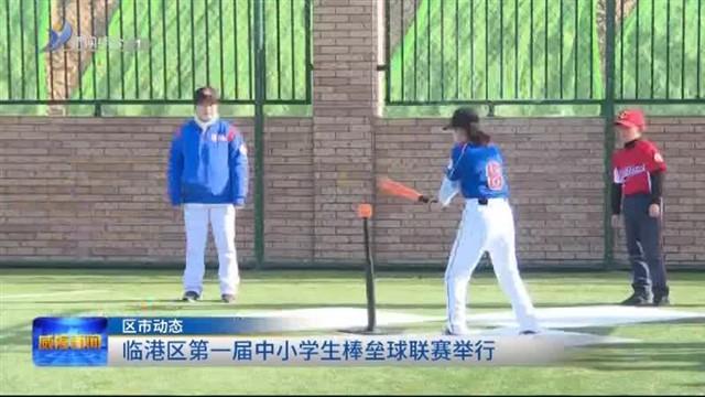 临港区第一届中小学生棒垒球联赛举行