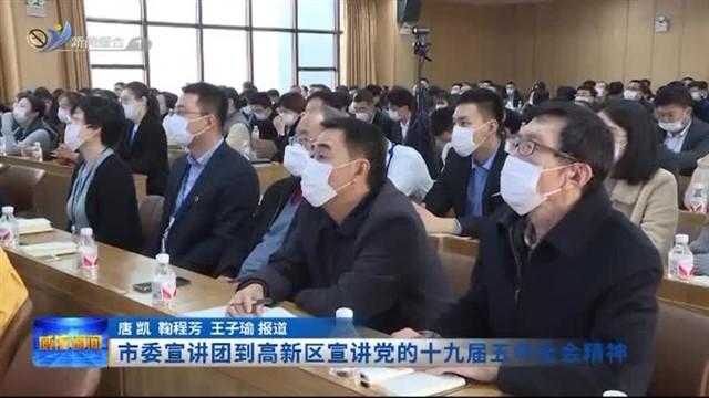 市委宣讲团到高新区宣讲党的十九届五中全会精神