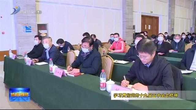 市委宣讲团到临港区宣讲党的十九届五中全会精神