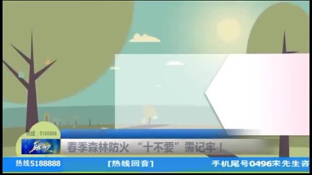 """春季森林防火 """"十不要""""需记牢!"""