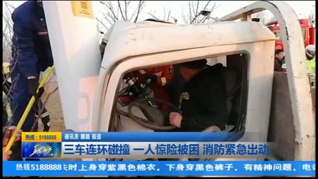 三车连环碰撞 一人惊险被困 消防紧急出动