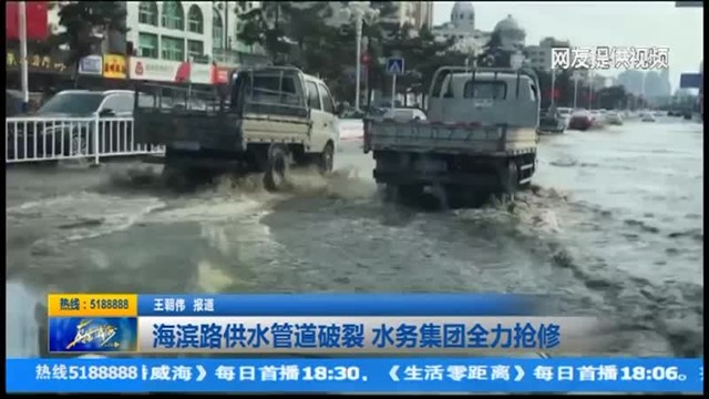 海滨路供水管道破裂 水务集团全力抢修