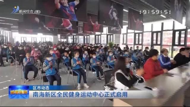 南海新区全民健身运动中心正式启用