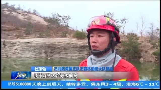 前置备勤森林消防队进驻昆嵛山