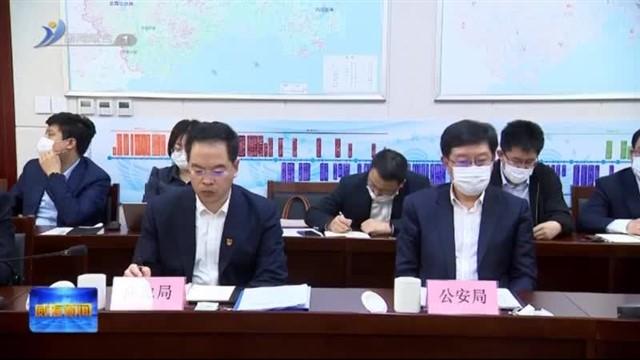 闫剑波调度森林防灭火和安全生产工作