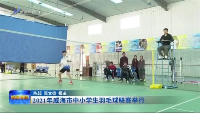 2021年威海市中小学生羽毛球联赛举行