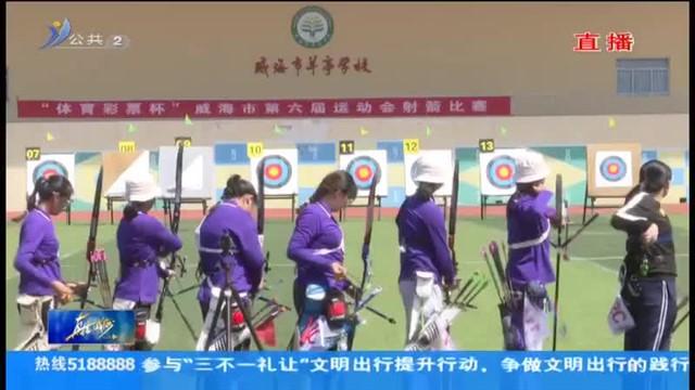威海市第六届运动会射箭比赛圆满收弓