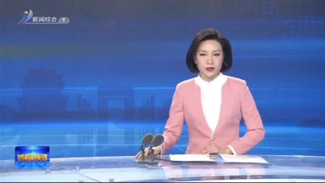 威海新闻  2021-04-30