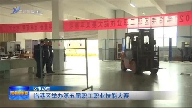 临港区举办第五届职工职业技能大赛