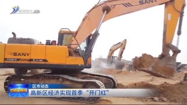 """高新区经济实现首季""""开门红"""""""