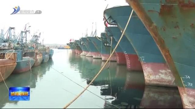 铁令生威 经开区渔船管控有序