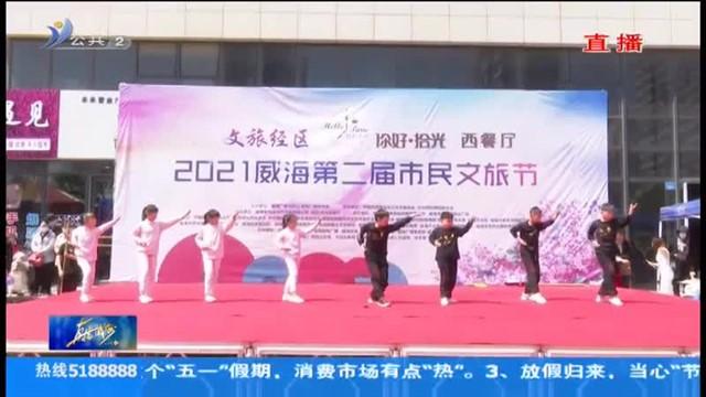 缤纷多彩文旅盛宴 第二届市民文旅节启幕