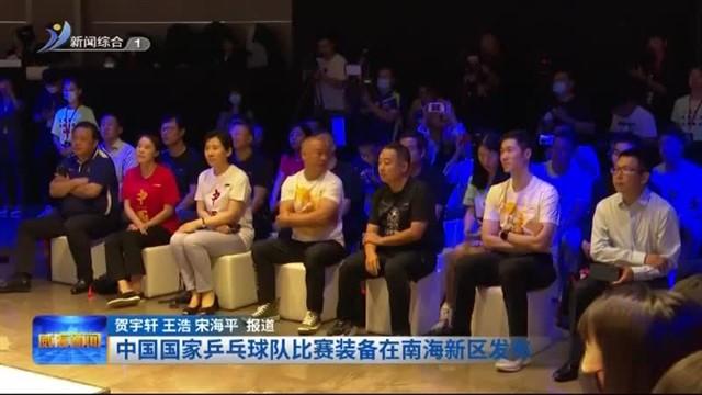 中国国家乒乓球队比赛装备在南海新区发布