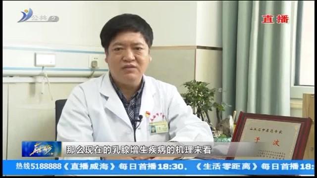 中医养生:乳腺增生的中医疗法