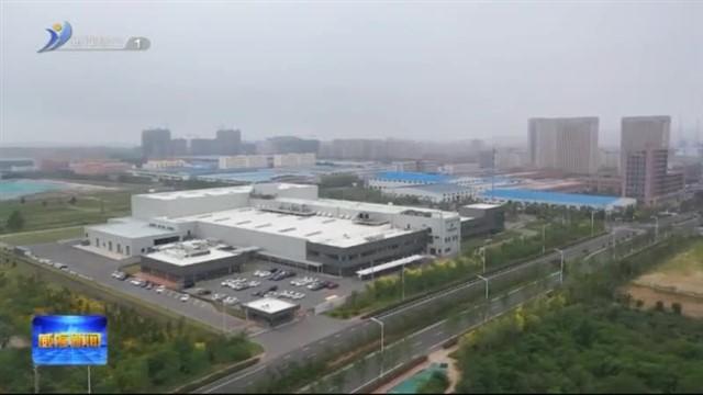 临港区:把国际合作园区打造成对外开放新高地