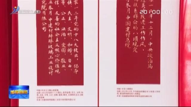 庆祝中国共产党成立100周年大众篆刻作品展举行