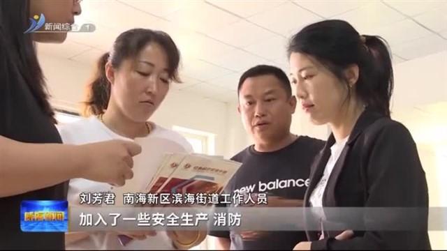 """南海新�^:巧借""""他山之石""""完善社��治理"""
