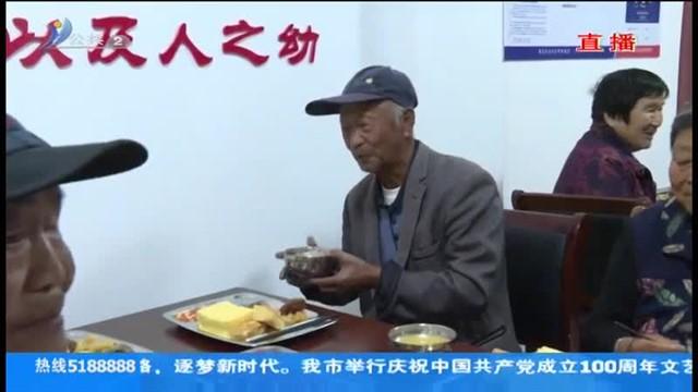 老年餐桌:农村老人的幸福加油站