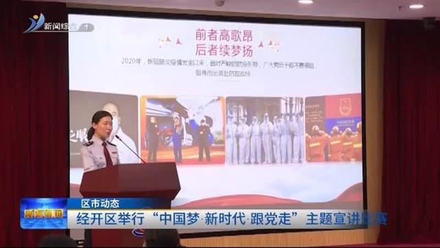 """经开区举行""""中国梦 新时代 跟党走""""主题宣讲比赛"""