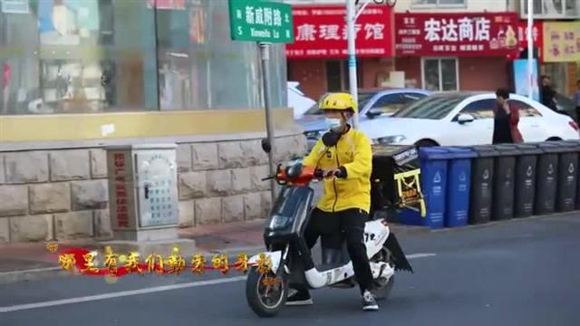 环翠区竹岛街道办事处快闪作品《劳动托起中国梦》