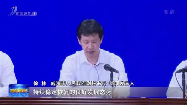 """""""权威发布""""威海上半年经济""""成绩单""""出炉"""
