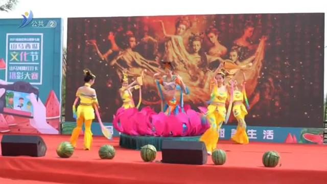 第七届山马西瓜文化节开幕