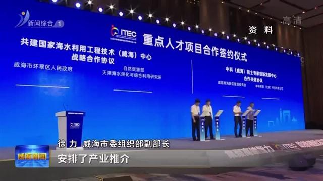 中国(威海)新材料产业创新与发展大会暨2021威海国际英才创新创业大会举办在即