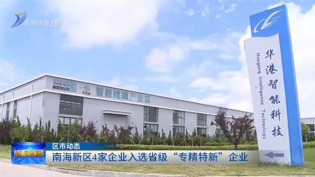 """南海新区4家企业入选省级""""专精特新""""企业"""