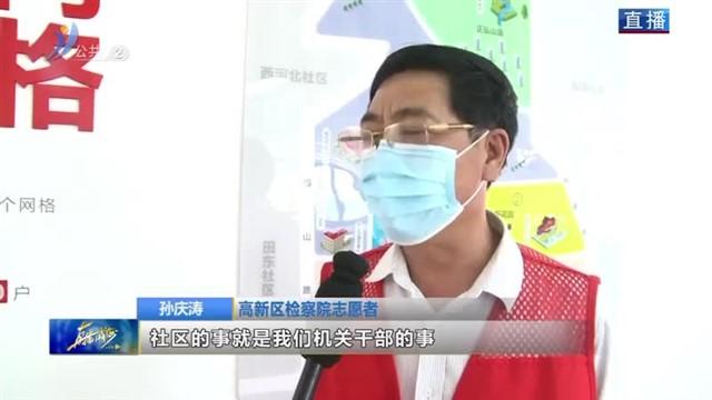 高新区:疫情防控一线 志愿者勇担当