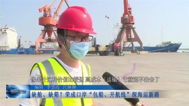 中国海洋资讯 2021-09-10