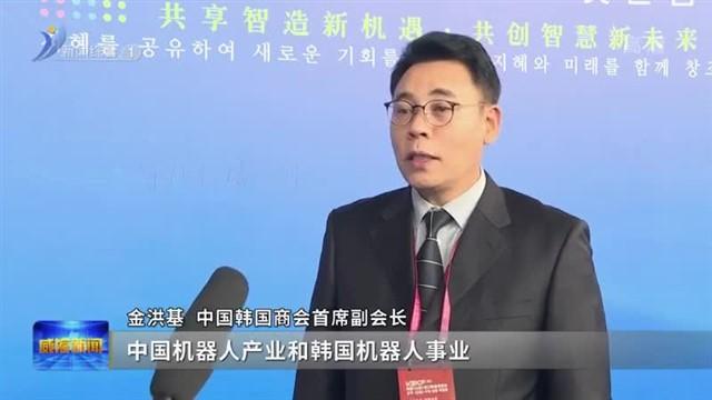 中韩机器人产业尖端对话在南海新区举行