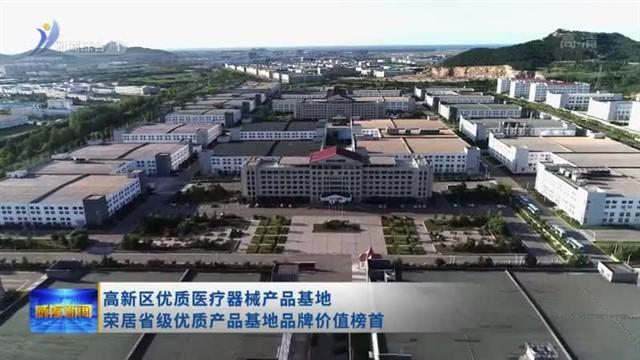 高新区优质医疗器械产品基地荣居省级优质产品基地品牌价值榜首
