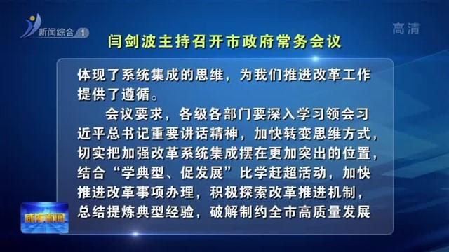 闫剑波主持召开市政府常务会议