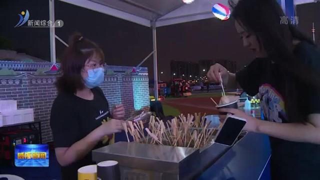 中韩美食文化节暨威海海鲜美食广场启动