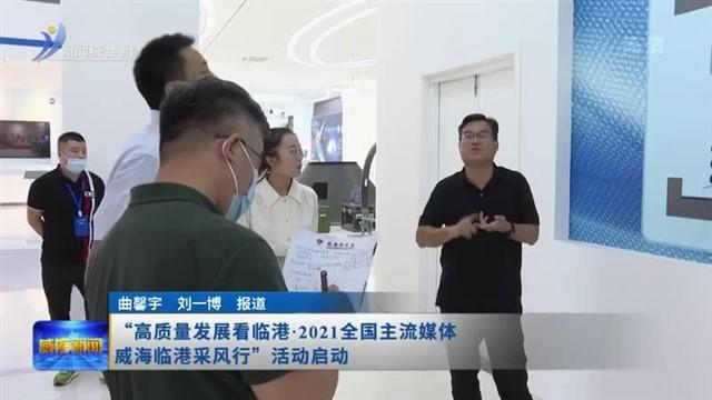"""""""高质量发展看临港.2021全国主流媒体威海临港采风行""""活动启动"""