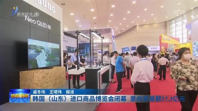 韩国(山东)进口商品博览会闭幕 意向贸易额17.3亿元
