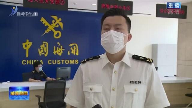 青岛关区首个跨境电子商务零售进口退货中心仓落地威海综合保税区