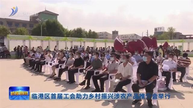 临港区首届工会助力乡村振兴涉农产品推介会举行