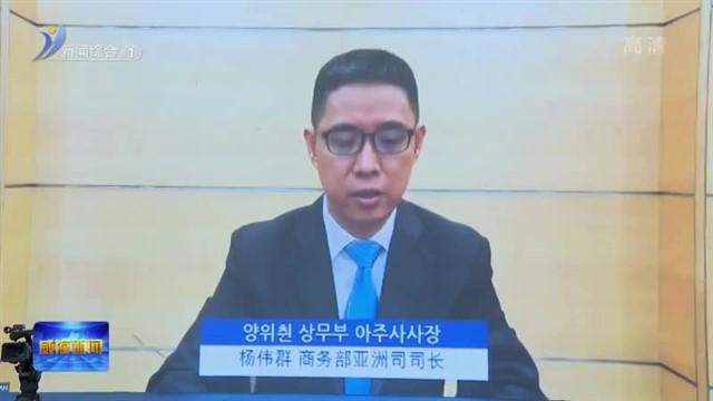 山东省—韩国经贸合作交流会暨韩国(山东)进口商品博览会开幕